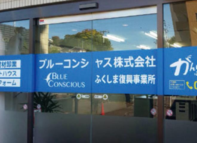ふくしま事業所